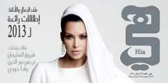 Kim Kardashian Appears On The Cover Of Hia Magazine